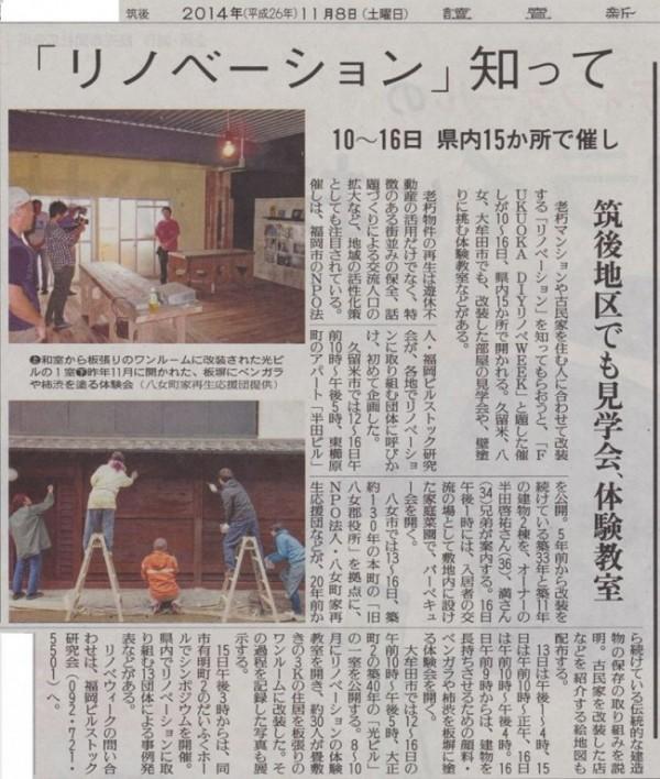 11月8日読売