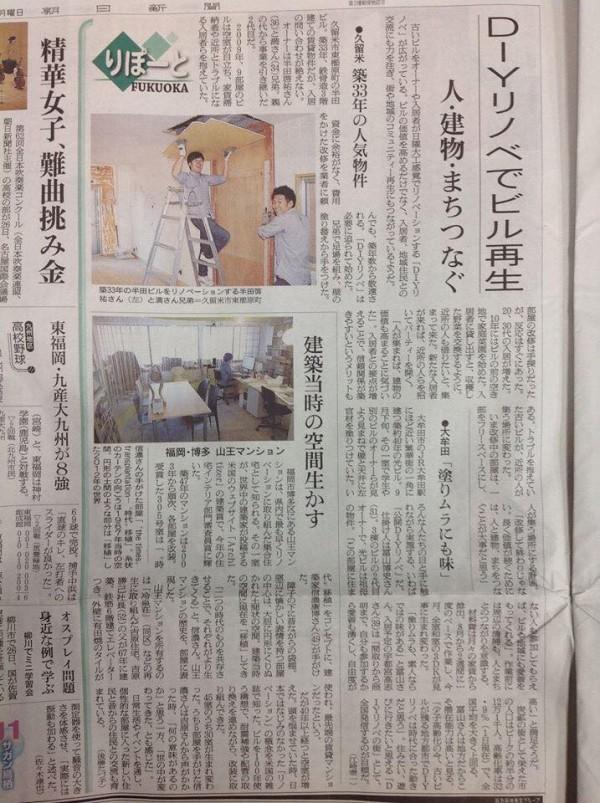 10月26日朝日新聞