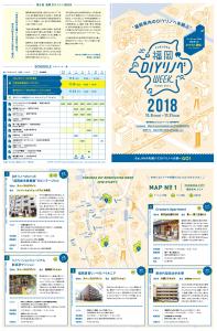 福岡DIYリノベWEEK 2018 パンフレット