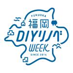 FUKUOKA DIYリノベWEEK 2018