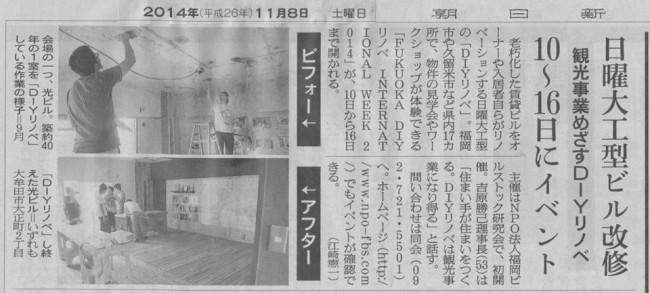 朝日新聞11月8日