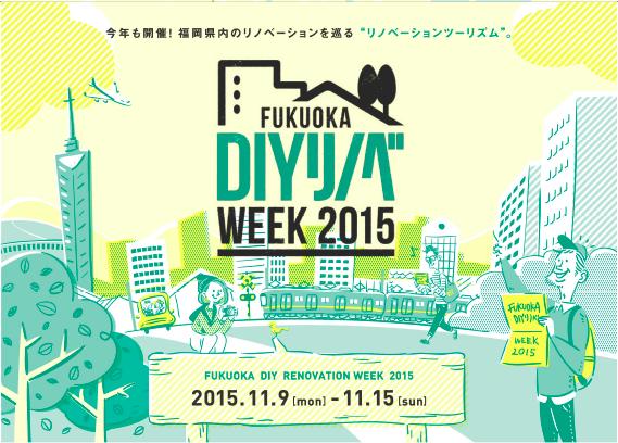 福岡DIYリノベWEEK 2015
