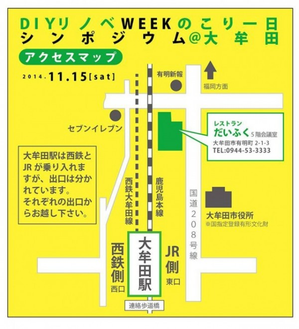 大牟田シンポ地図