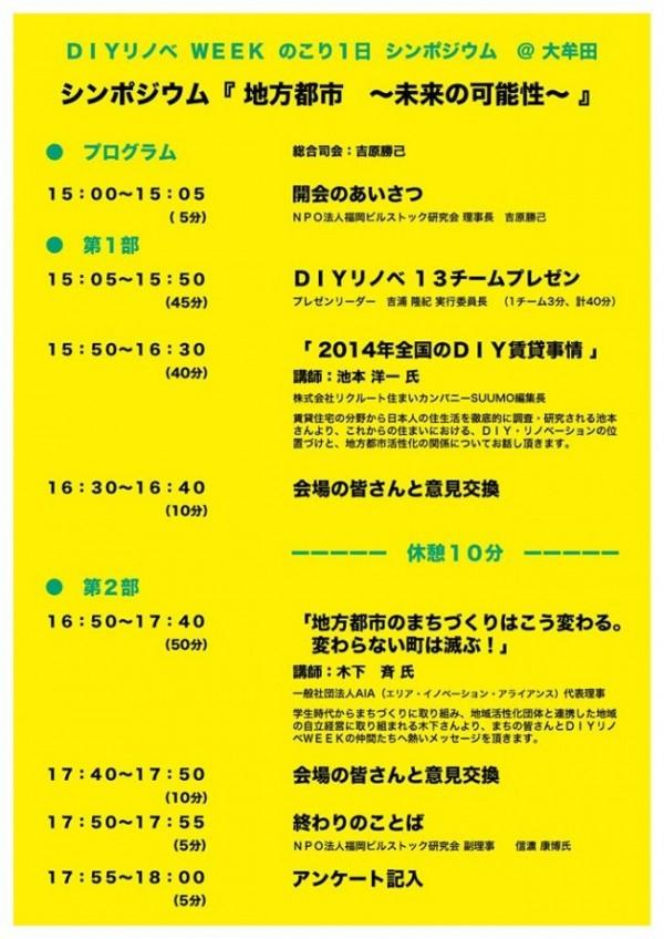 2大牟田シンポ