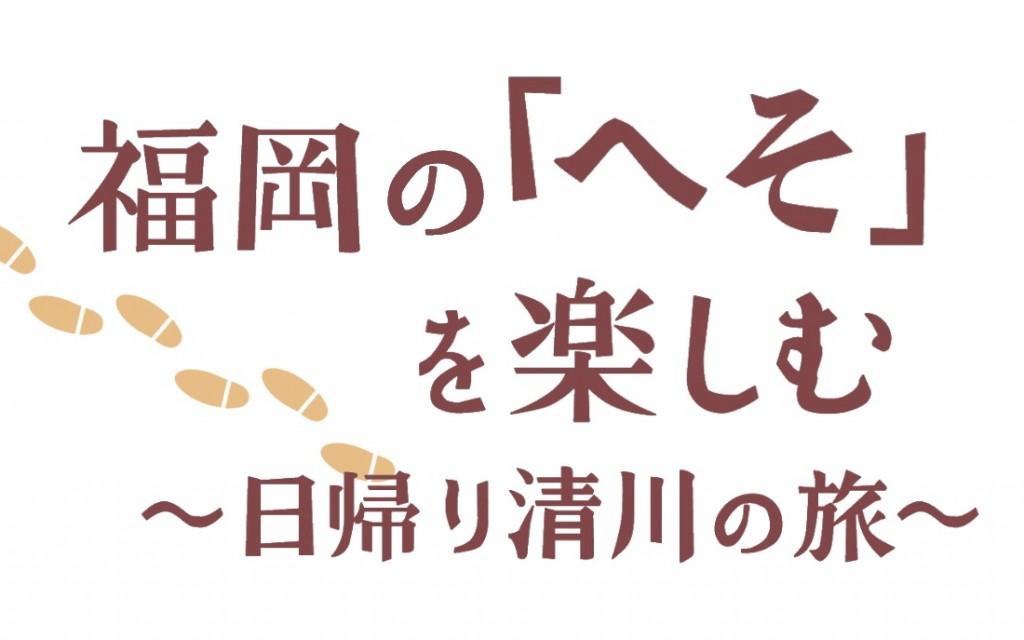 福岡の「へそ」を楽しむ 日帰り清川の旅