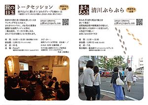 福岡の「へそ」を楽しむ~日帰り清川の旅~フライヤー表面2s