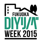 FUKUOKA DIYリノベ WEEK
